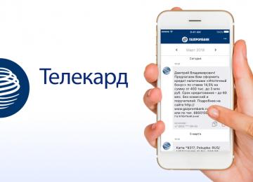 Как пользоваться картами от Газпромбанка — дебетовыми и кредитными