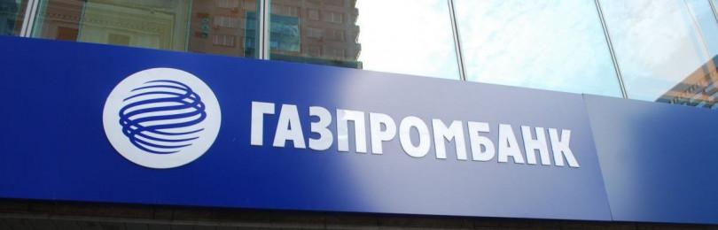 Ипотечные предложения от Газпромбанк для держателей зарплатных карт