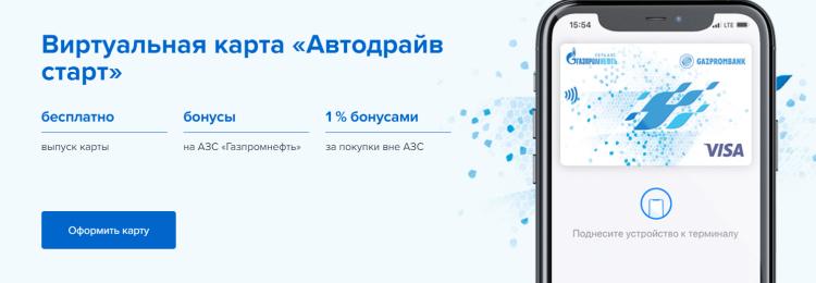 Виртуальная карта Газпромбанка — подробный обзор