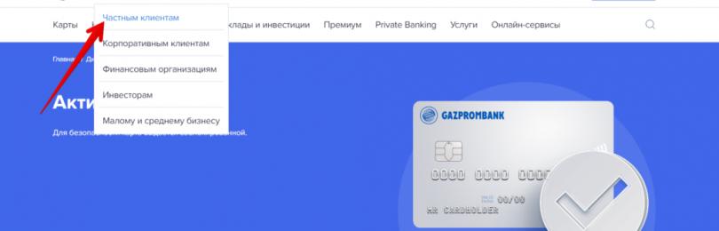 Как активировать карту Газпромбанка самостоятельно