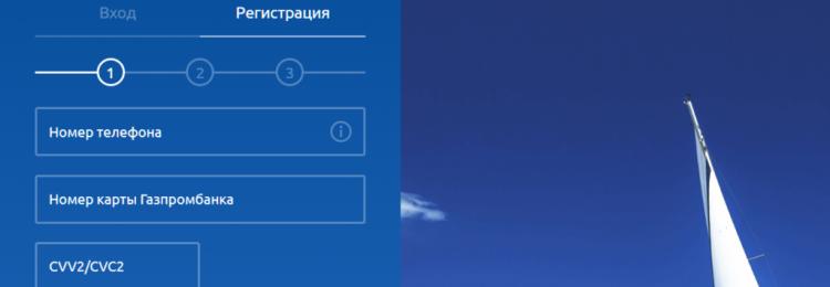 Все способы, как узнать реквизиты карты Газпромбанка