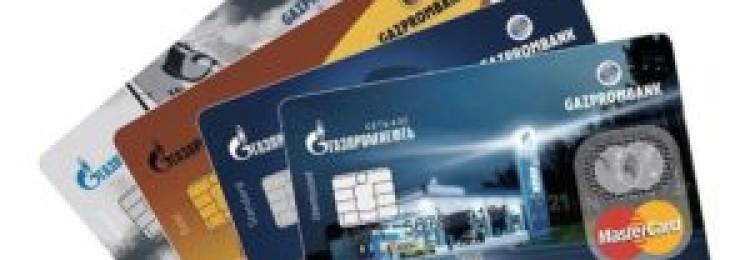Как получить карту Газпромбанка — дебетовую, кредитную