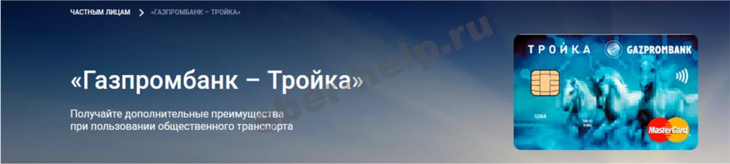 «Газпромбанк – Тройка»