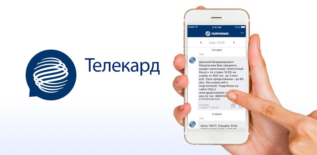 Мобильное приложение Телекард 2.0