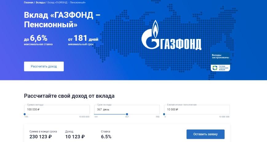 газфонд пенсионный газпромбанк