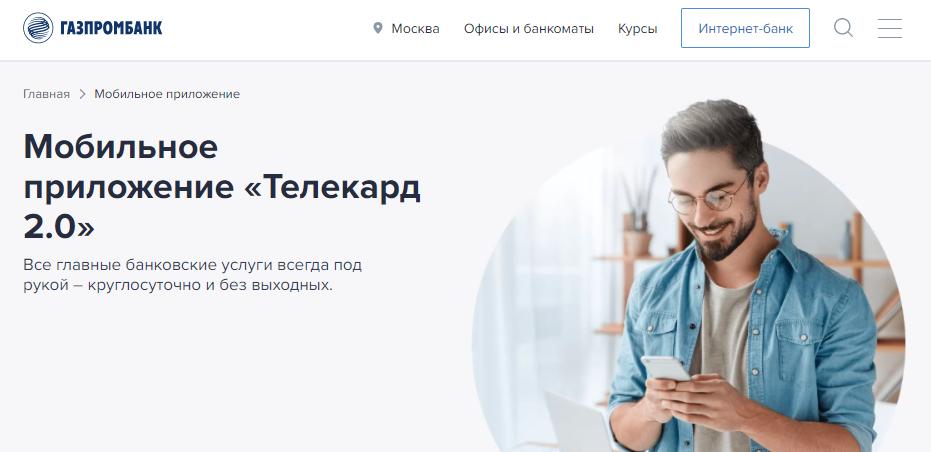 приложение для смартфона газпромбанк