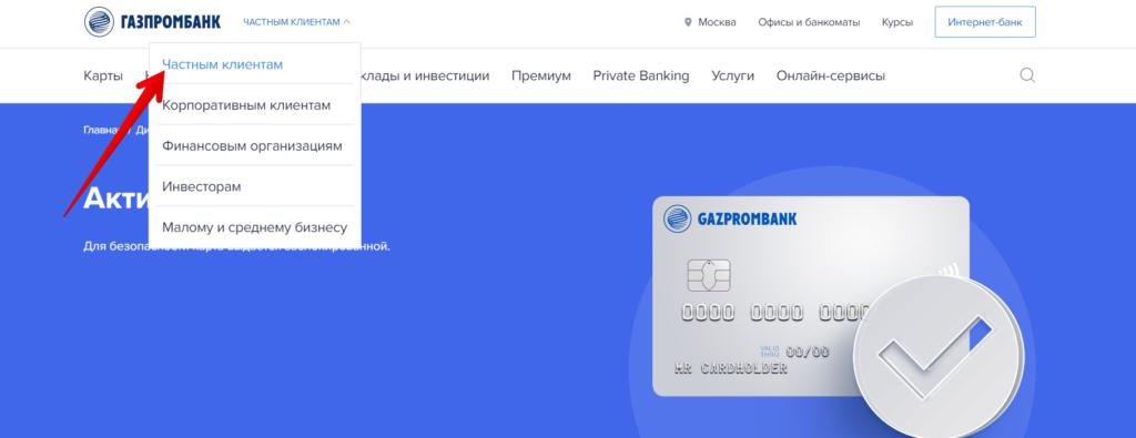 частным клиентам оф сайт газпромбанк
