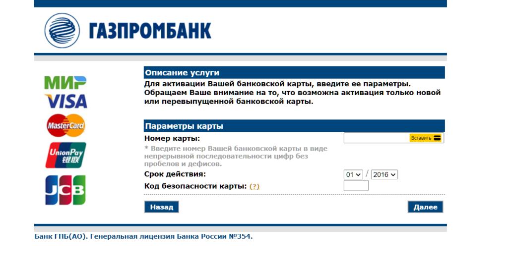 форма онлайн активации карты газпромбанк