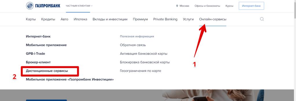 онлайн сервисы дистанционные сервисы газпромбанк