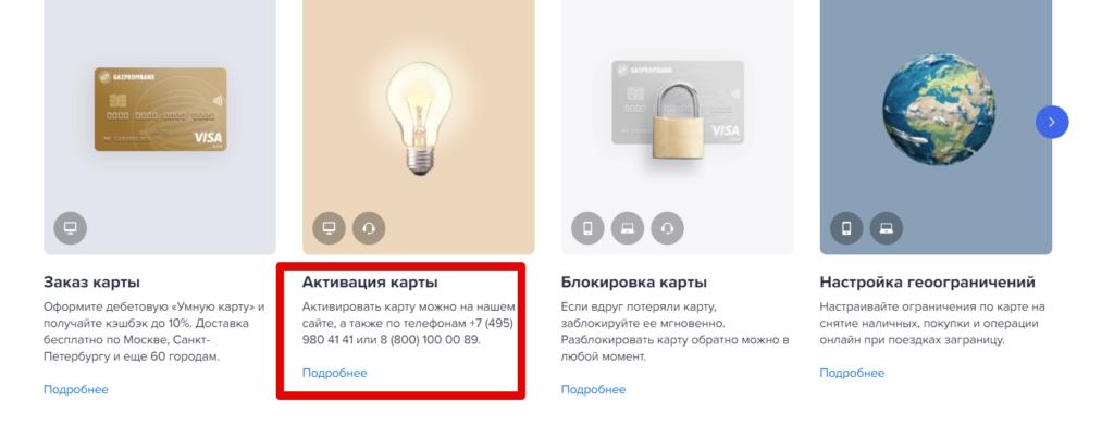 раздел активация карты газпромбанк оф сайт